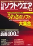 http://software.nikkeibp.co.jp/software/contents/2004/0412t1.pdf